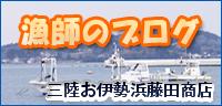漁師のブログ